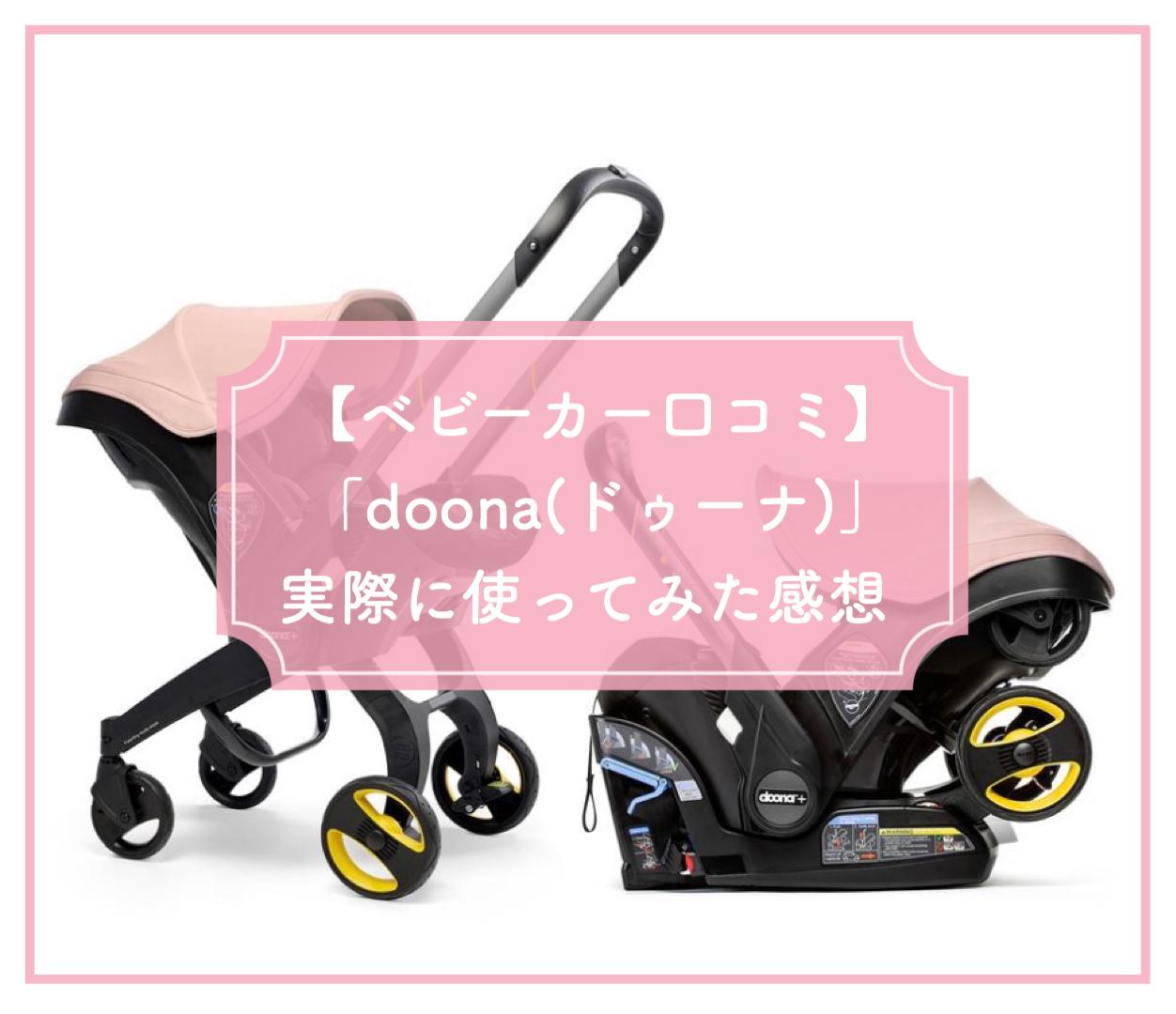 【ベビーカー&チャイルドシート】「doona(ドゥーナ)」の口コミ・評判【何歳まで?】