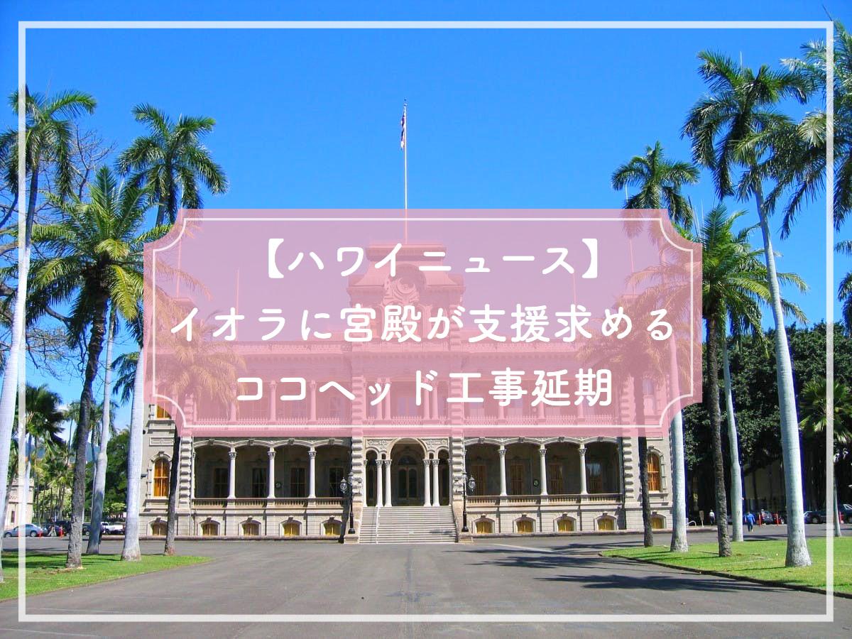 【ハワイニュース】イオラニ宮殿が支援求める ココヘッド補修工事延期