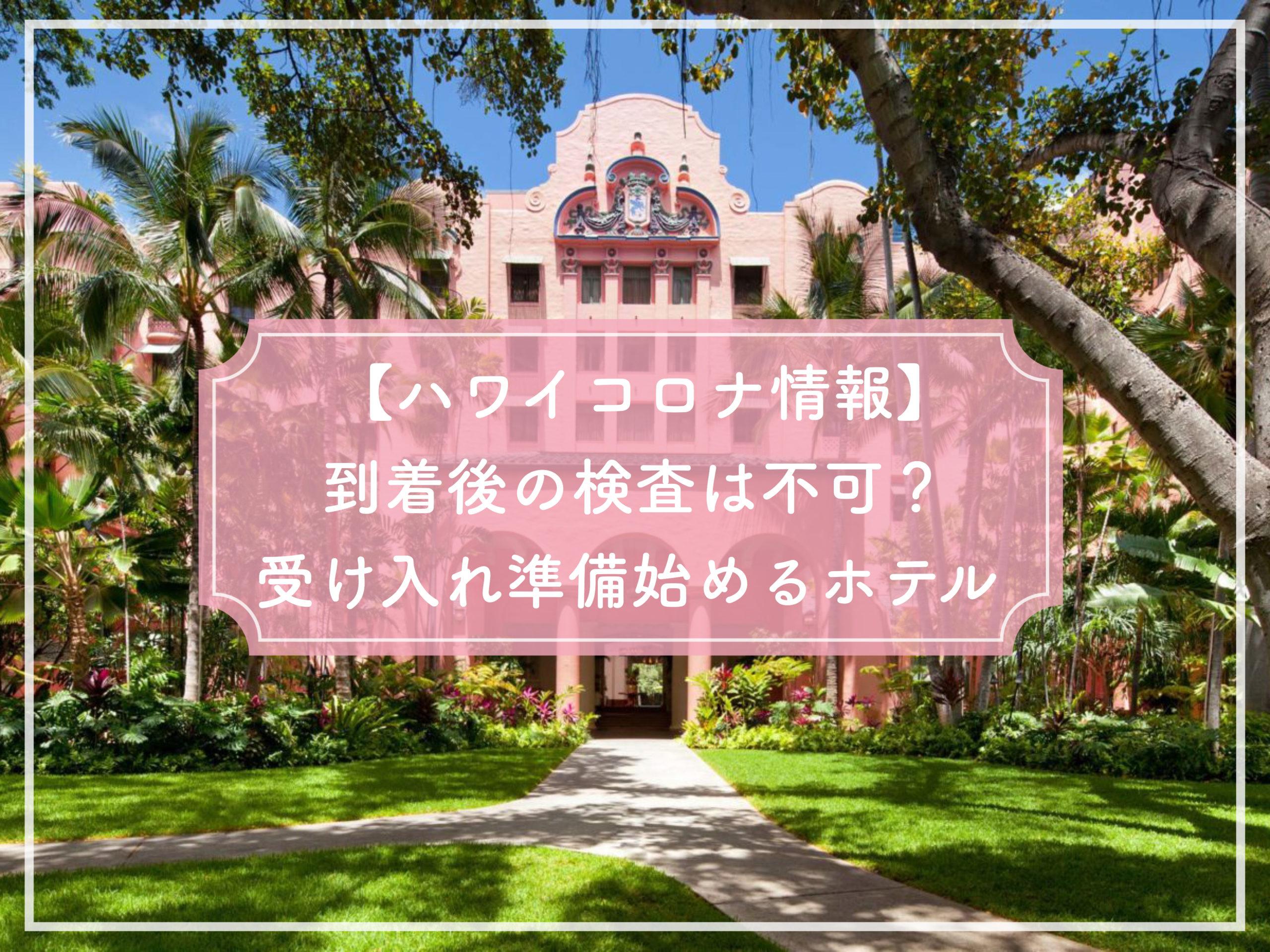 【ハワイコロナ情報】到着後の検査は不可? 受け入れ準備始めるホテル