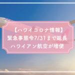【ハワイコロナ情報】緊急事態令7/31まで延長 ハワイアン航空が増便