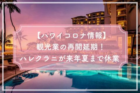 【ハワイコロナ情報】観光業の再開延期!ハレクラニが来年夏まで休業