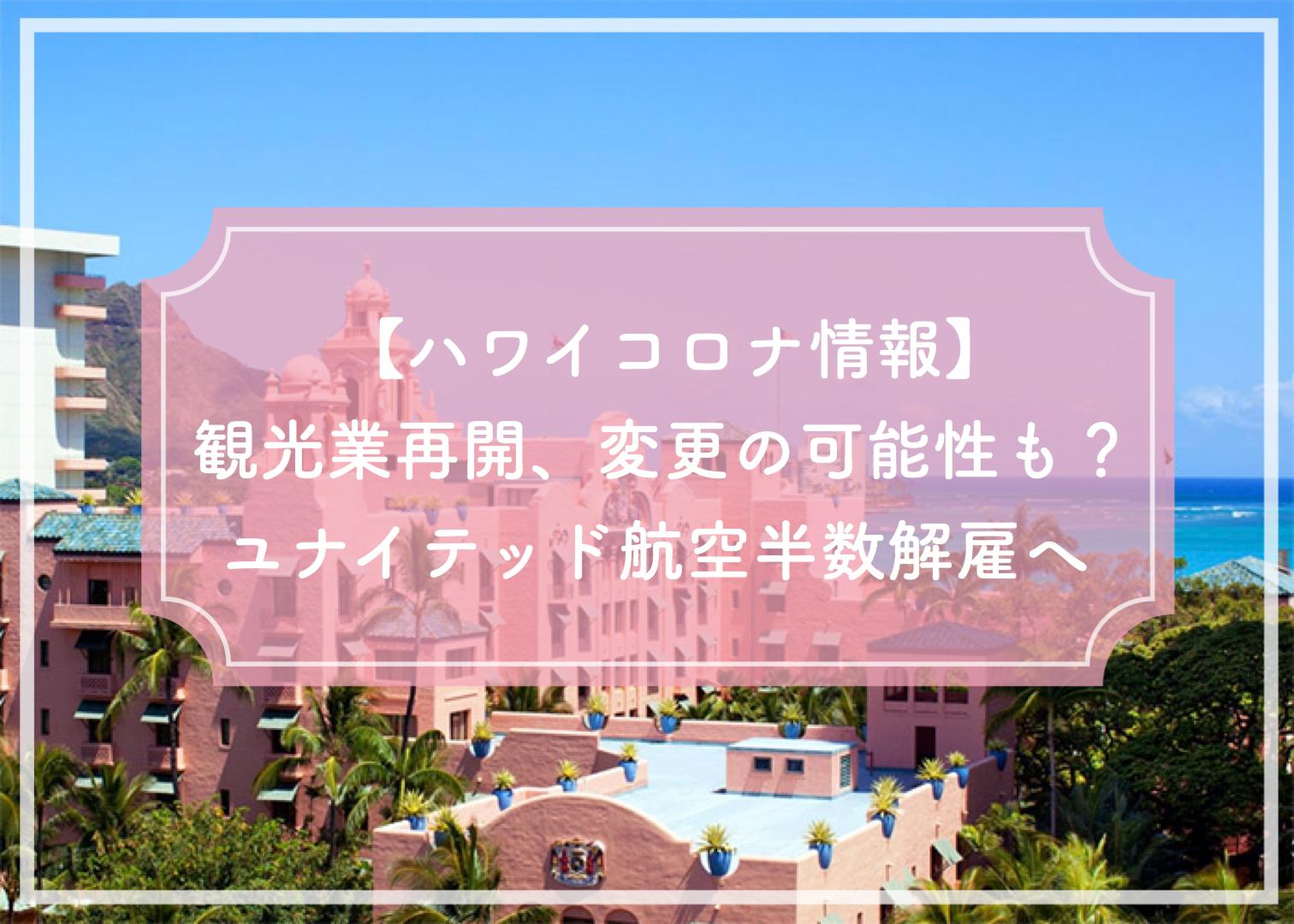 【ハワイコロナ情報】観光客受け入れ、変更も? ユナイテッド航空半数解雇へ