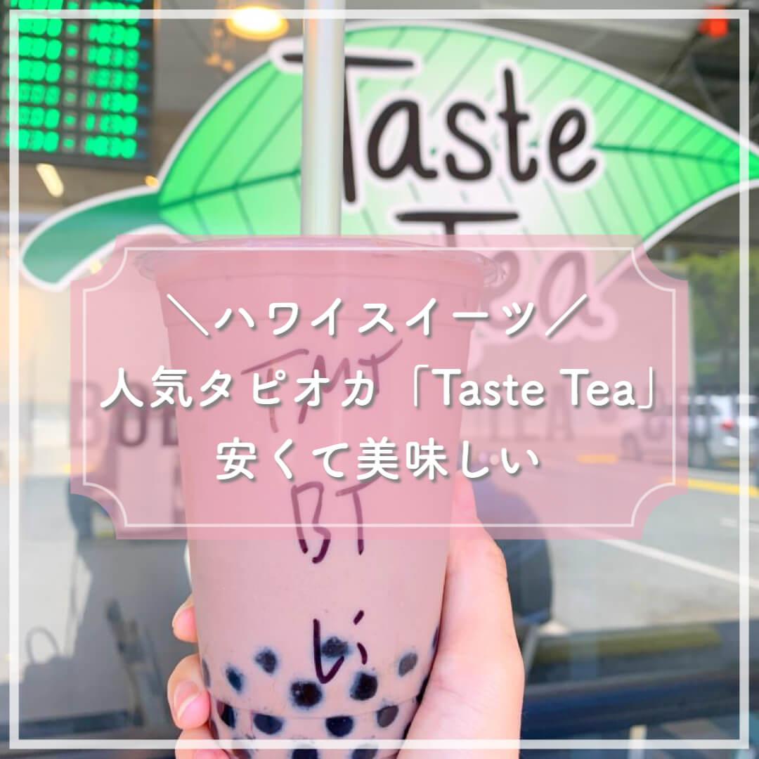 【ハワイ人気タピオカ】「Taste Tea(テイストティー) 」【アラモアナ・ワイキキ店】