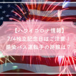 【ハワイコロナ情報】7/4独立記念日は要注意!感染したバス運転手の運転経路は?