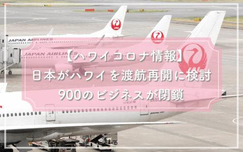 【ハワイコロナ情報】日本がハワイを渡航再開に検討 900のビジネスが閉鎖