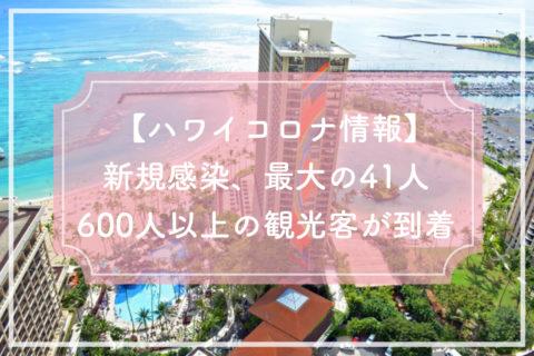 【ハワイコロナ情報】新規感染、最大の41人 毎日600人以上の観光客が到着