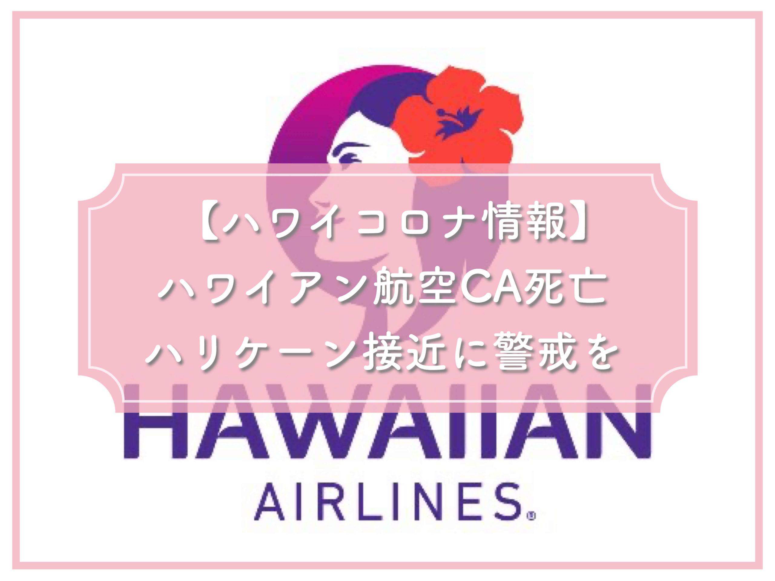 【ハワイコロナ情報】ハワイアン航空CA死亡 ハリケーン接近に警戒を