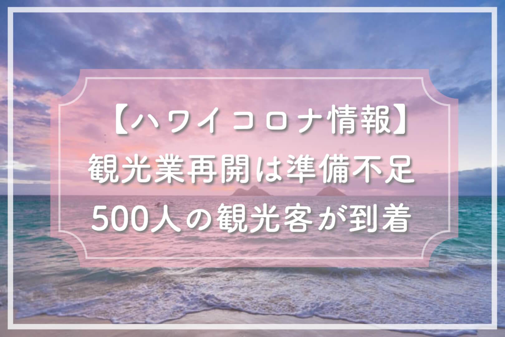 【ハワイコロナ情報】観光業再開は準備不足 500人の観光客が到着
