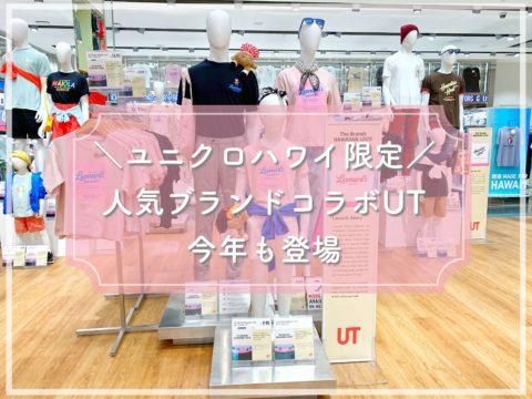 【ユニクロハワイ限定】人気ブランドコラボUT 今年も登場【2020】