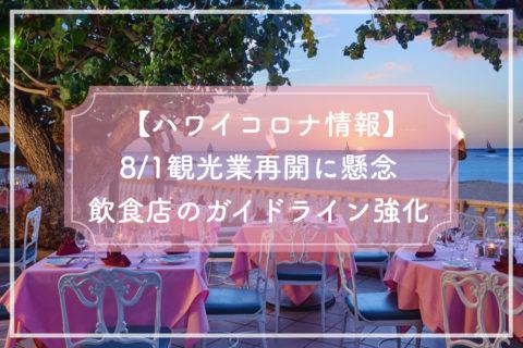【ハワイコロナ情報】8/1観光業再開に懸念 飲食店のガイドライン強化