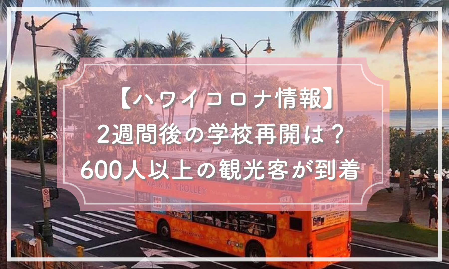 【ハワイコロナ情報】2週間後の学校再開は?600人以上の観光客が到着