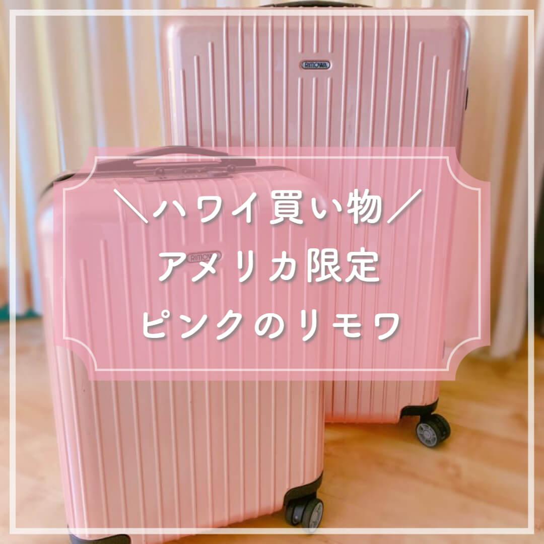 【ハワイ買い物】「RIMOWA(リモワ)」アメリカ限定ピンクサルサ【スーツケース】