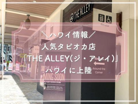 【ハワイ最新情報】人気タピオカ「THE ALLEY(ジ・アレイ)」ハワイ上陸【アラモアナ】