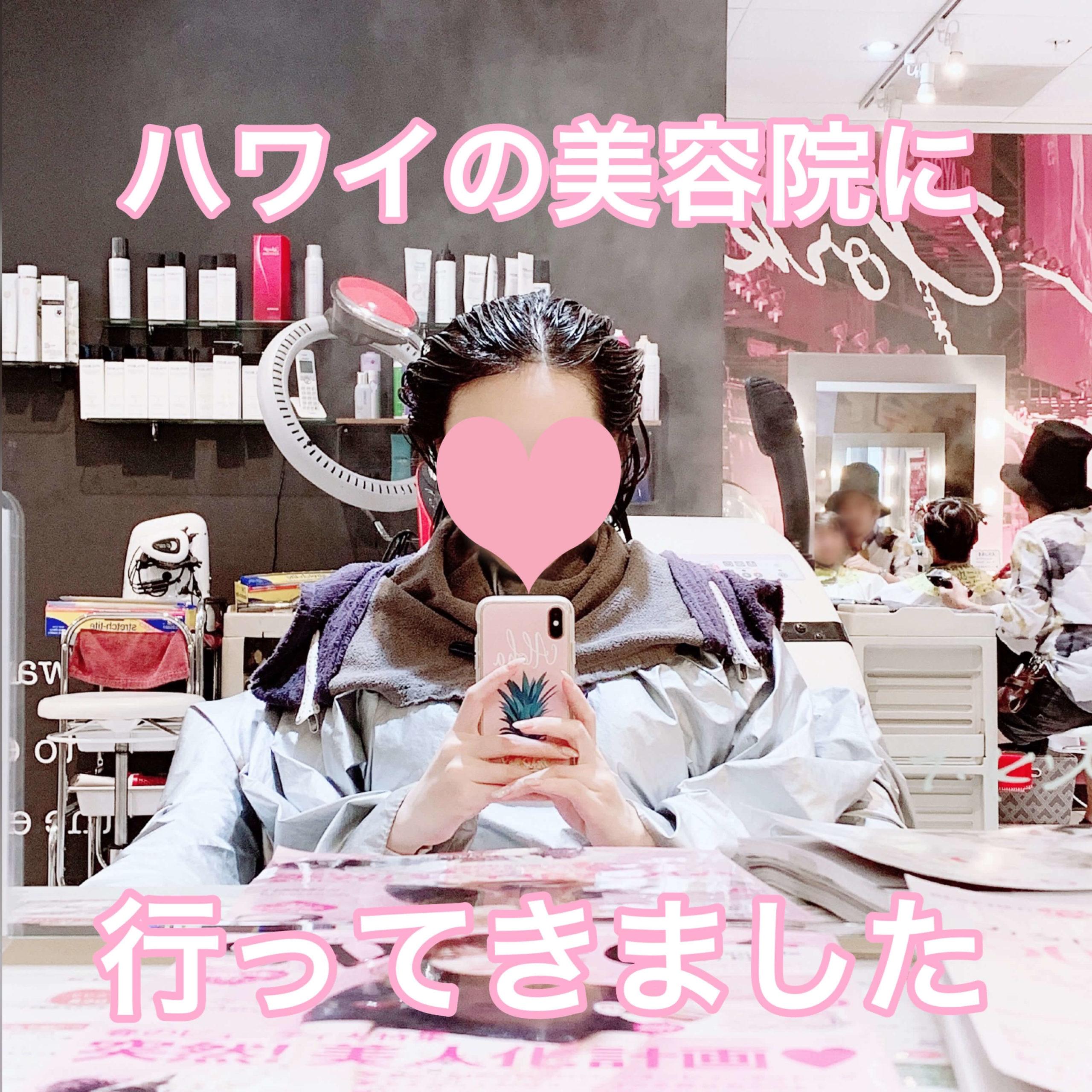 【日本人美容師】ハワイの美容院「SOHO(ソーホー) new  york」【安い】