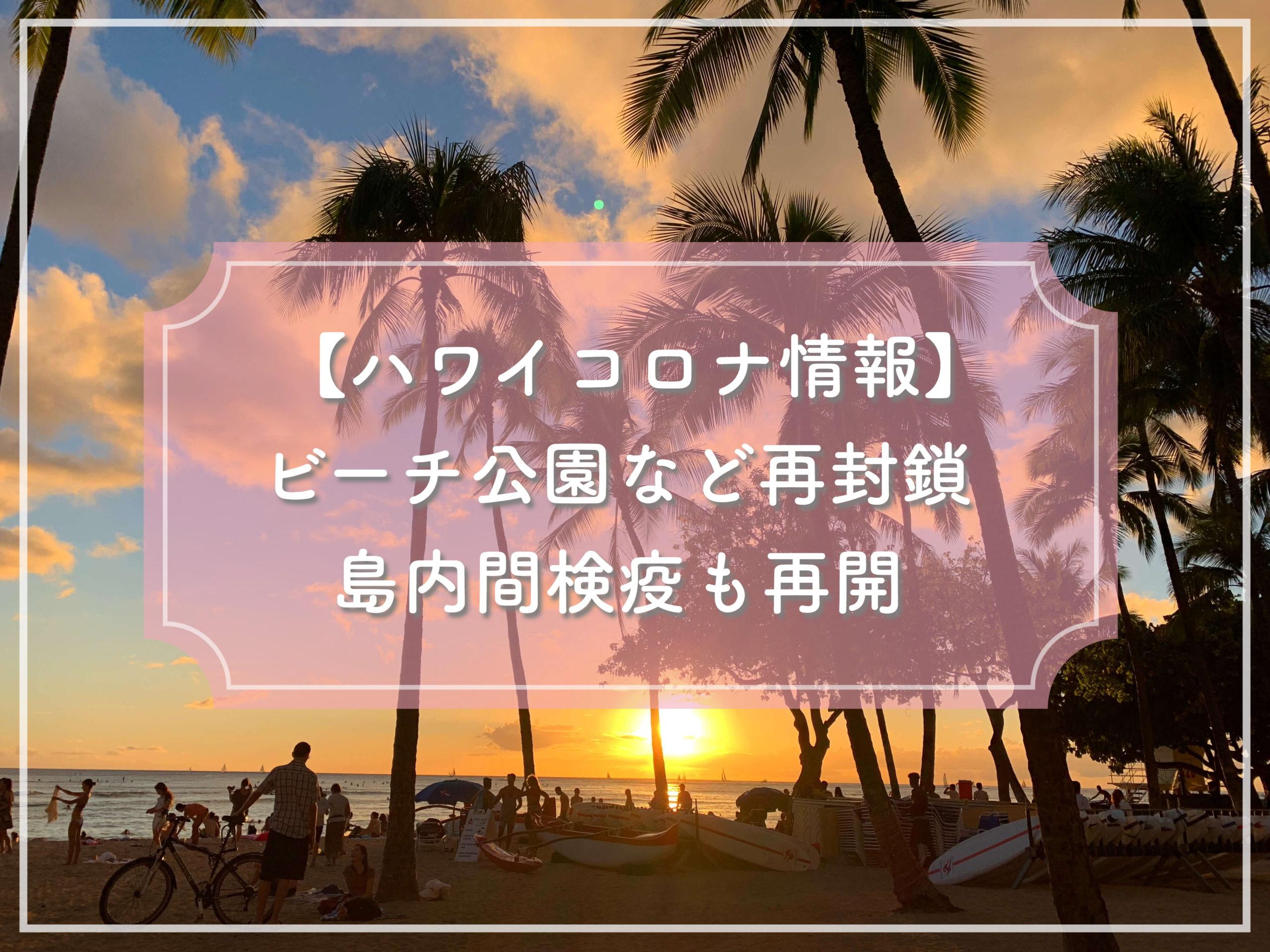 【ハワイコロナ情報】ビーチ・公園など再封鎖 島内間検疫も再開
