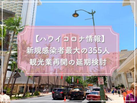 【ハワイコロナ情報】新規感染者最大の355人 観光業再開の延期検討