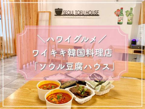【只今20%OFF】ワイキキ韓国料理「ソウル豆腐ハウス」【おすすめ】