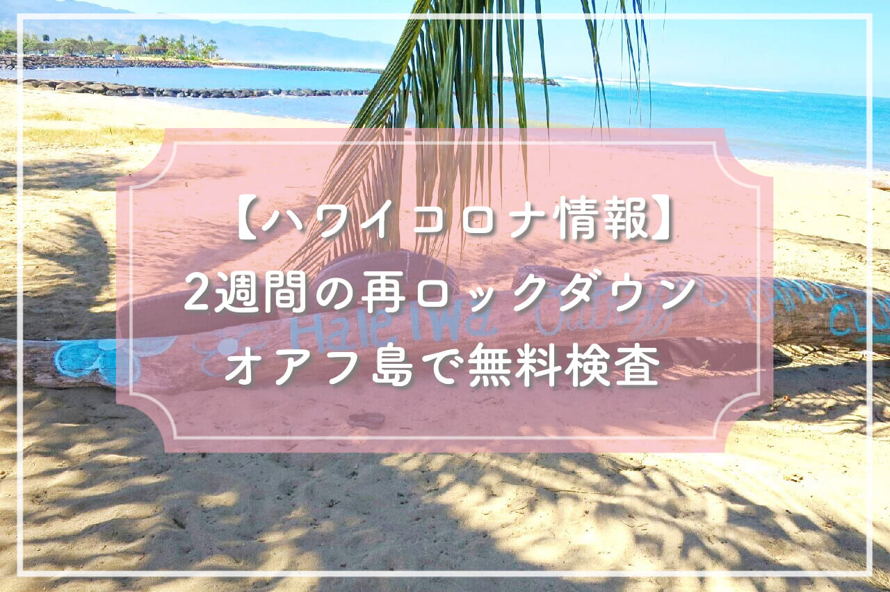 【ハワイコロナ情報】2週間の再ロックダウン オアフ島で無料検査を実施
